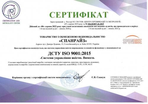 Мы получили сертификат качества ISO!