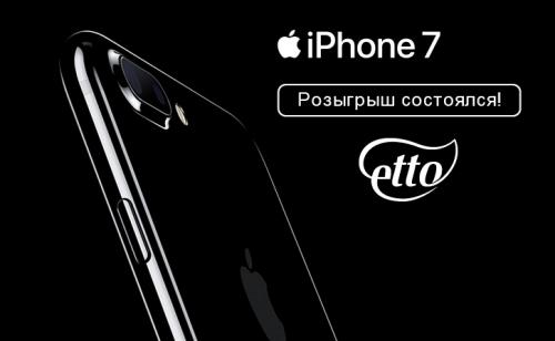 """Результаты розыгрыша акции """"Хочу iPhone 7!"""" от  ТМ Etto"""